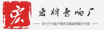广州宏牌音响有限公司